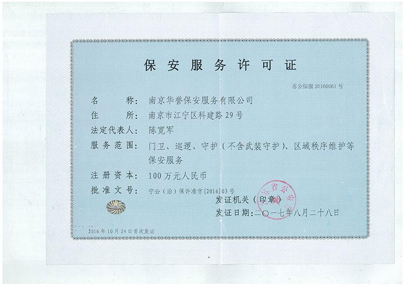 华誉bwin开户许可证